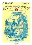 ピクウィック・クラブ〈上〉 (ちくま文庫)