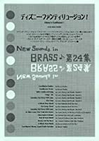 New Sounds in Brass NSB 第24集 ディズニー・ファンティリュージョン!