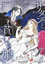 サタンと貧しき娘 (分冊版) 2巻