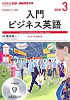 NHK CD ラジオ 入門ビジネス英語 2018年3月号 (語学CD)