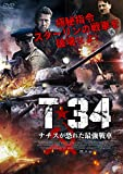 T-34 ナチスが恐れた最強戦車[DVD]