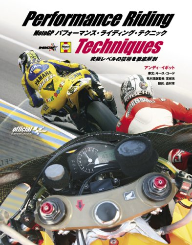 MotoGPパフォーマンス・ライディング・テクニックの詳細を見る