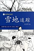 Four seasons read constantly: snow tracking(Chinese Edition)