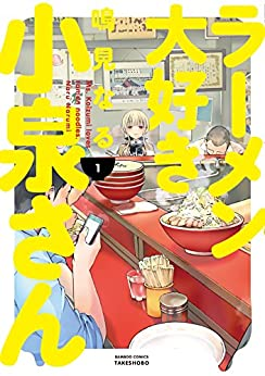 [鳴見なる]のラーメン大好き小泉さん(1) (バンブーコミックス)