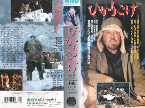 ひかりごけ [VHS] - 三國連太郎, 熊井啓, 三國連太郎