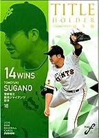 BBM2020 ベースボールカード FUSION タイトルホルダー No.TH18 菅野智之