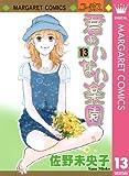 君のいない楽園 13 (マーガレットコミックスDIGITAL)