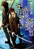喰霊(11) (角川コミックス・エース)