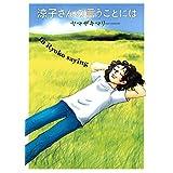 涼子さんの言うことには(1) (Kissコミックス)