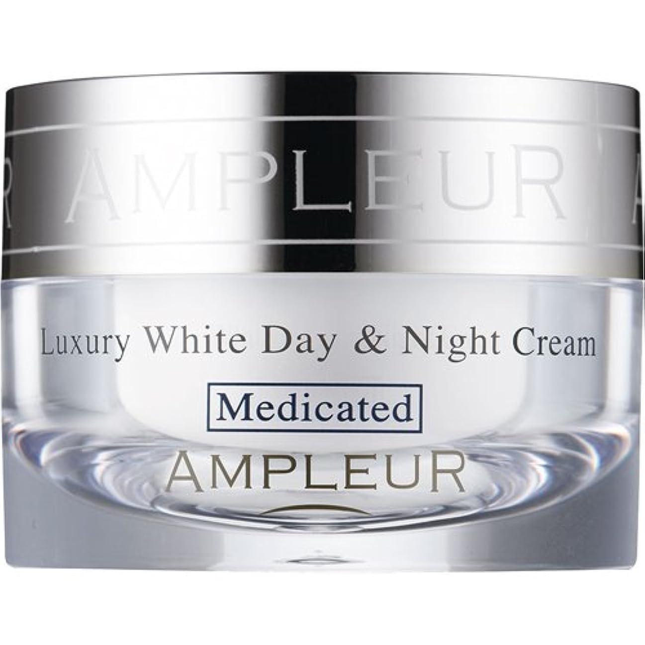 銛居間静めるAMPLEUR(アンプルール) ラグジュアリーホワイト 薬用デイ&ナイトクリーム 30g