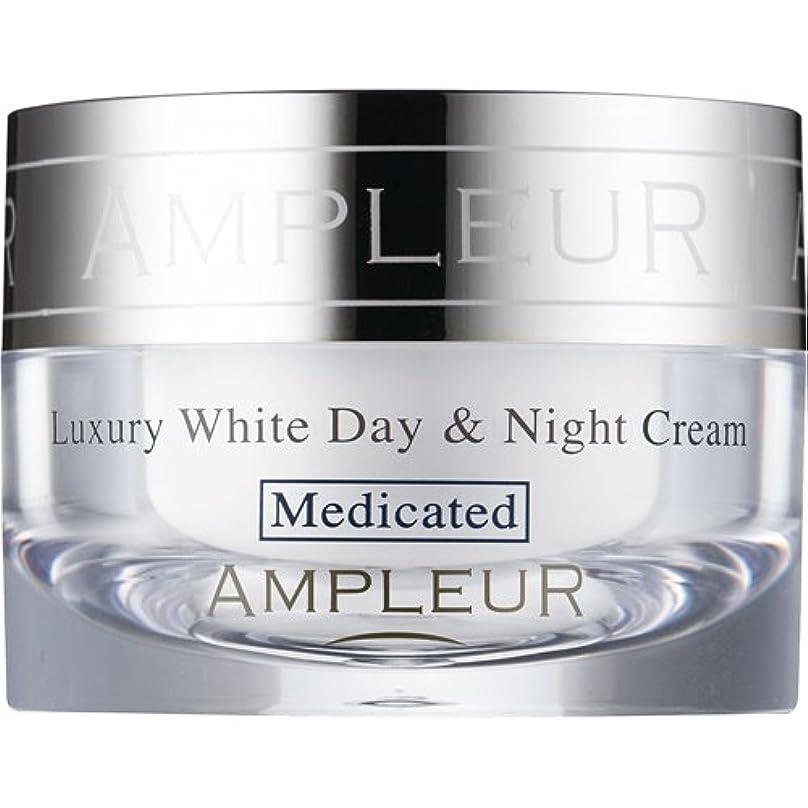 リーンアクセント年AMPLEUR(アンプルール) ラグジュアリーホワイト 薬用デイ&ナイトクリーム 30g