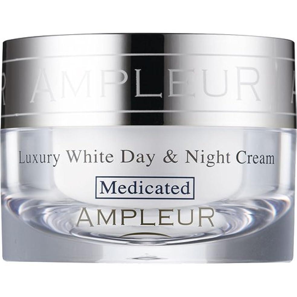 塗抹側食器棚AMPLEUR(アンプルール) ラグジュアリーホワイト 薬用デイ&ナイトクリーム 30g