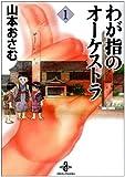 わが指のオーケストラ 1 (秋田文庫 31-1)