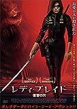 レディ・ブレイド 復讐の刃[DVD]
