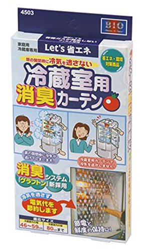 オリエント 冷蔵室用消臭カーテン 4503 DLI1301