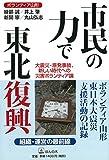 綾部 誠/井上 肇/新関 寧/丸山弘志『市民の力で東北復興』