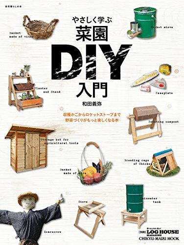 やさしく学ぶ菜園DIY入門—収穫かごからロケットストーブまで野菜づくりがもっと (CHIKYU-MARU MOOK 自然暮らしの本)
