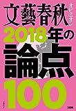 文藝春秋オピニオン 2018年の論点100 (文春MOOK)
