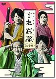 宮本武蔵(完全版) [DVD] image