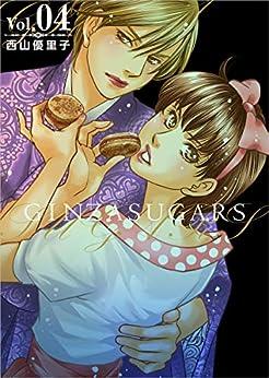 [西山 優里子]のGINZA SUGARS Vol.04 (まんが王国コミックス)