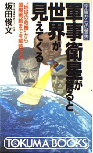"""軍事衛星が解ると世界が見えてくる―宇宙からの警告 """"地球の危機""""から国際戦略までを解読する (トクマブックス)の詳細を見る"""