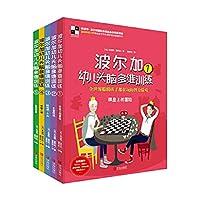 Polga Children's Brain Multidimensional Training Kit All 5 Books (Adventure on the Board + King's Style + Go Forward. Minions + Monster Strikes + Victory Returns)(Chinese Edition)