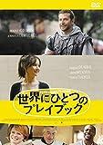 世界にひとつのプレイブック[DVD]