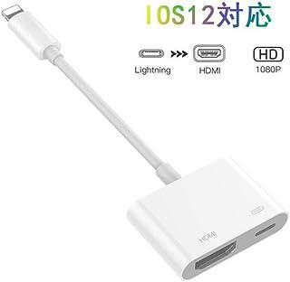 2019新型 lightning HDMI 変換ケーブル ライトニング digital avアダプタ 設定不要 接続ケーブル 大画面 音声同期出力 変換アダプター HD 1080P 高解像度対応