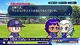 「eBASEBALL パワフルプロ野球2020」の関連画像