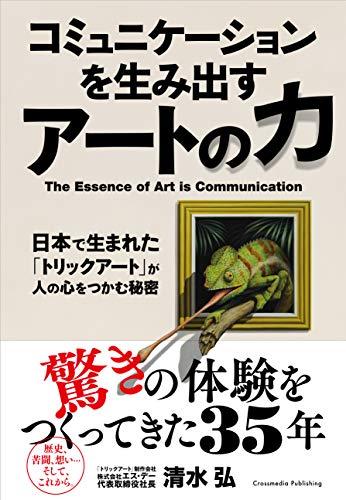 コミュニケーションを生み出すアートの力――日本で生まれた「トリックアート」が人の心をつかむ秘密