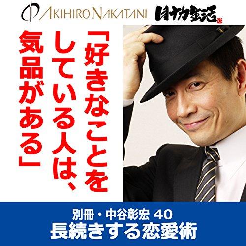 『別冊・中谷彰宏40「好きなことをしている人は、気品がある。」--長続きする恋愛術』のカバーアート