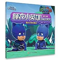 睡衣小英雄动画故事书(第2辑):猫小子的克隆记