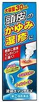 【指定第2類医薬品】液体エマンテEX30ml ×2