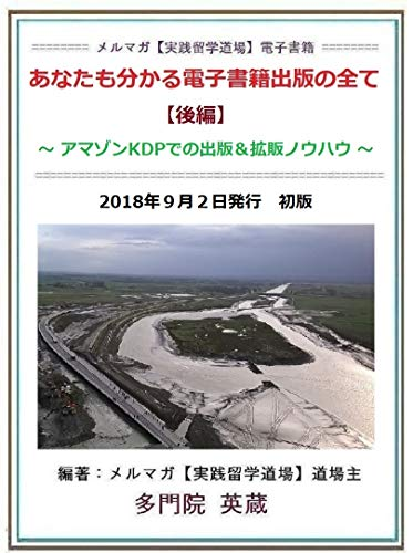 Anatamo wakaru dennshisyoseki syuppann no subete - kouhenn: - Amazonn KDP deno Syuppann and Kakuhann Nouhau - (Japanese Edition)