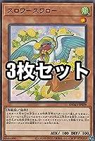【3枚セット】遊戯王 DAMA-JP029 スロワースワロー (日本語版 ノーマル) ドーン・オブ・マジェスティ