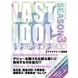 LAST IDOL(ラストアイドル)  ニューヒロイン誕生への軌跡~SEASON3~