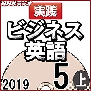 NHK 実践ビジネス英語 2019年5月号(上)                   著者:                                                                                                                                 杉田敏                               ナレーター:                                                                                                                                 杉田敏/Heather Howard                      再生時間: 1 時間  9 分     レビューはまだありません。     総合評価 0.0