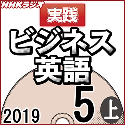 『NHK 実践ビジネス英語 2019年5月号 上』のカバーアート