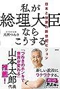 私が総理大臣ならこうする 日本と世界の新世紀ビジョン