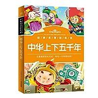 经典名著轻松读:中华上下五千年
