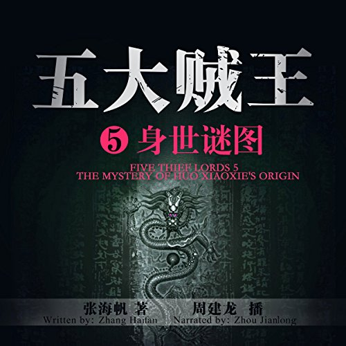 五大贼王 5:身世谜图 - 五大賊王 5:身世謎圖 [Five Thief Lords 5: The Mystery of Huo Xiaoxie's Origin] audiobook cover art