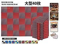 エースパンチ 新しい 40ピースセットブルゴーニュと赤 500 x 500 x 20 mm ウェッジ 東京防音 ポリウレタン 吸音材 アコースティックフォーム AP1035