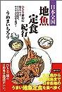 日本全国地魚定食紀行 ひとり密かに焼きアナゴ、キンメの煮付け、サクラエビのかき揚げ…