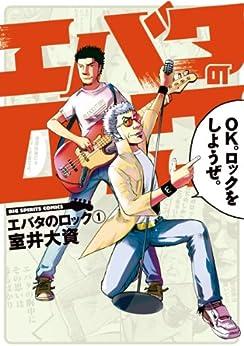 [室井大資]のエバタのロック(1) (ビッグコミックス)
