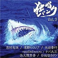 独唱パンク・オムニバス Vol.3