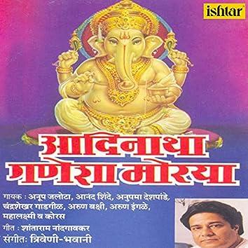 Aadinatha Ganesha Morya