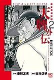 天牌外伝DELUXE ( 2) (ニチブンコミックス)