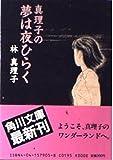 真理子の夢は夜ひらく (角川文庫 (6300))