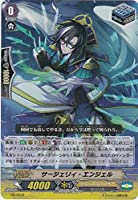 カードファイト!! ヴァンガードG サージェリィ・エンジェル PR/0532 光る!スタンド&ドローパック