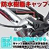 デイトナ バイク専用電源 USBx1 5V2.4A ブレーキスイッチ割り込ませタイプ メインキー連動 99502 #2